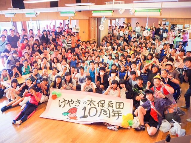 写真:10周年を祝う会